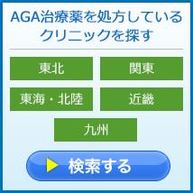 AGA治療薬を処方しているクリニックを探す